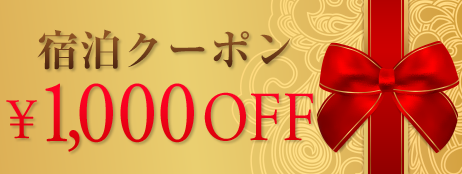 WEB LIMITED COUPON WEB限定クーポン ご宿泊¥1,000OFF ※他の割引券と併用不可
